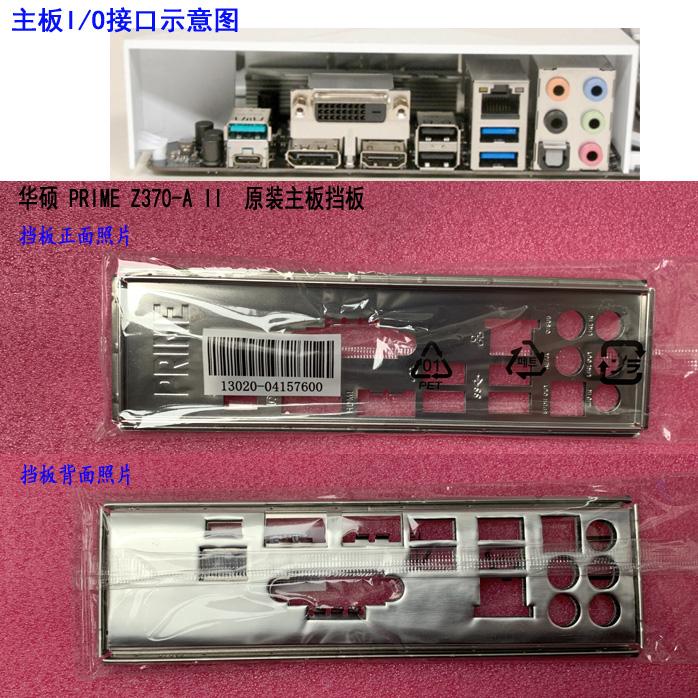 NEW IO I//O SHIELD back plate BLENDE BRACKET for ASUS PRIME B250M-K