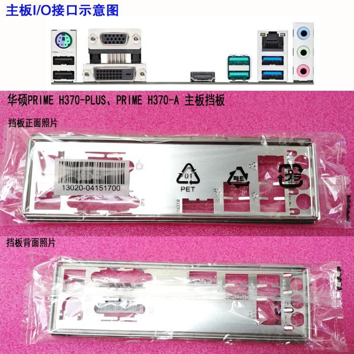 Original IO I//O Shield Back Plate BackPlate Blende Bracket for ASUS H97I-PLUS