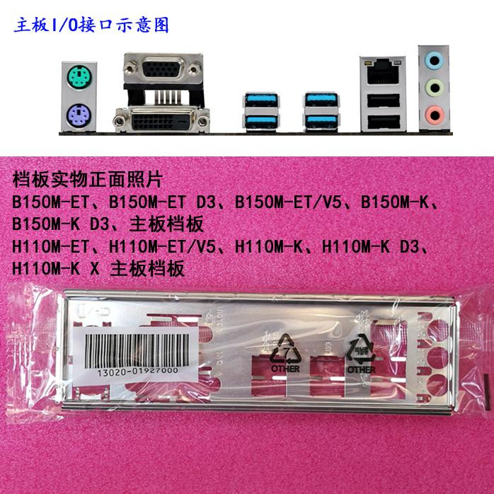 IO I//O Shield Back Plate BackPlate Blende Bracket for Gigabyte GA-B250M-D3H RE