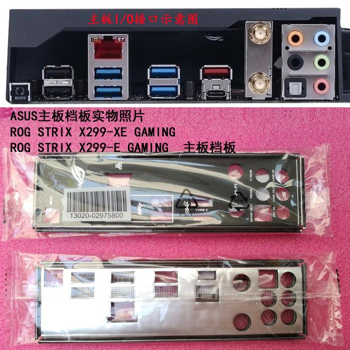 1PCS I//O IO Shield for ASUS ROG STRIX Z370-E GAMING Motherboards