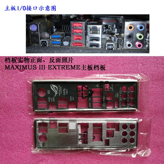 ASUS MAXIMUS III EXTREME motherboard original I//O shield backplate backpanel